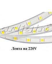 Лента с питанием от 220V