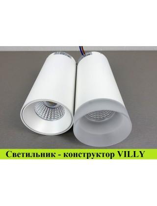 Светильники VILLY